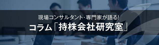コラム「持株会社研究室」
