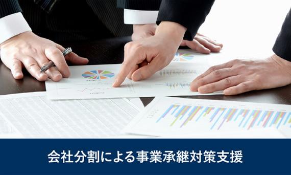 会社分割による事業承継対策支援